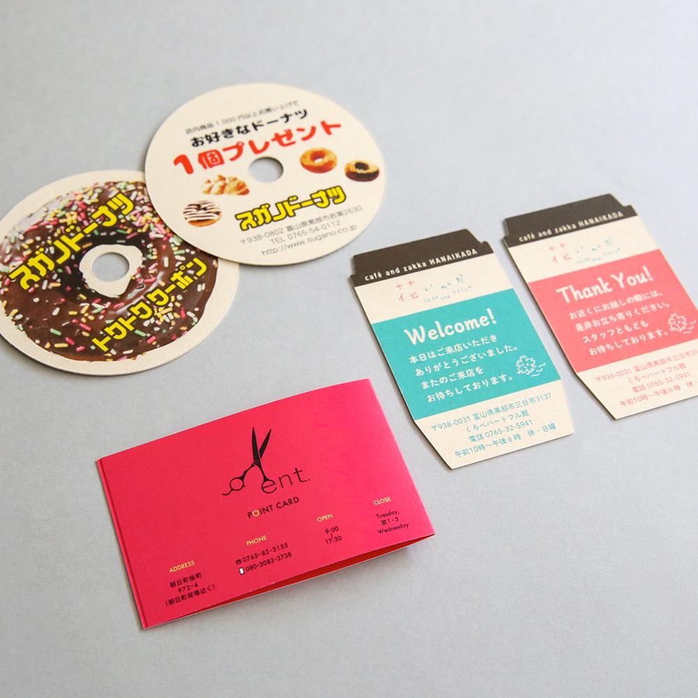 カード・ショップカード・ポイントカード