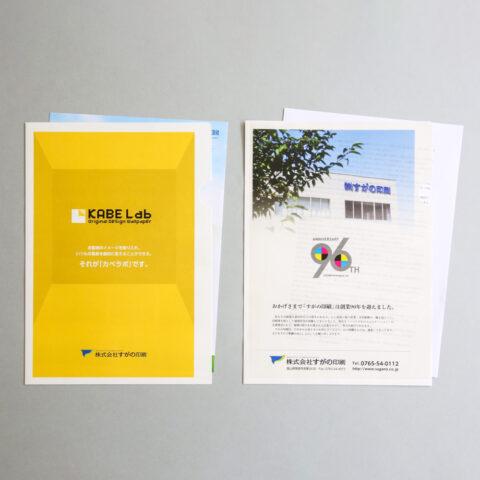 紙製クリアファイル