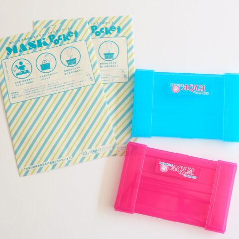 マスクケース(紙製・プラスチック)